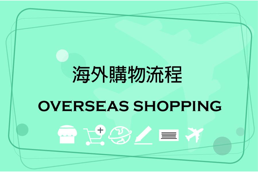 海外購物流程